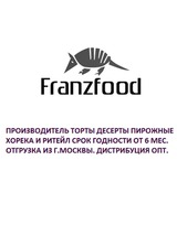 Александра Franzfood