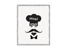 Тотал Крым